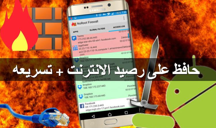 تطبيق NoRoot Firewall لمنع التطبيقات من استهلاك الرصيد و تسريع الانترنت بدون روت