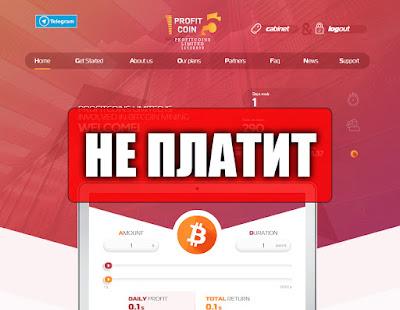 Скриншоты выплат с хайпа profit-coin5.com