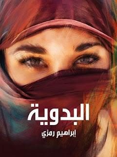 تحميل رواية البدوية، تحميل كتاب البدوية، رواية البدوية كاملة، رواية البدوية pdf ، مسرحية البدوية، البدوية إبراهيم رمزي