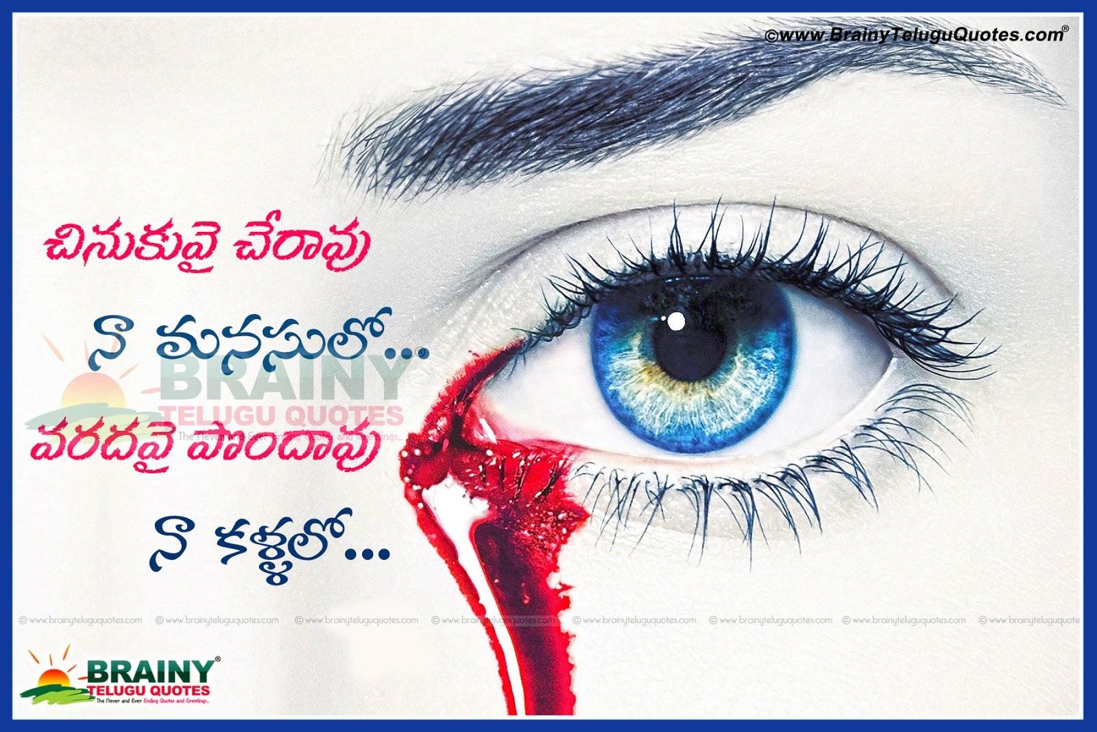 true telugu love quotes telugu prema kavithalu hd