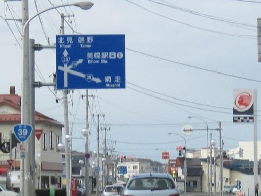 道東の旅 2013/春 (218) 「美幌...