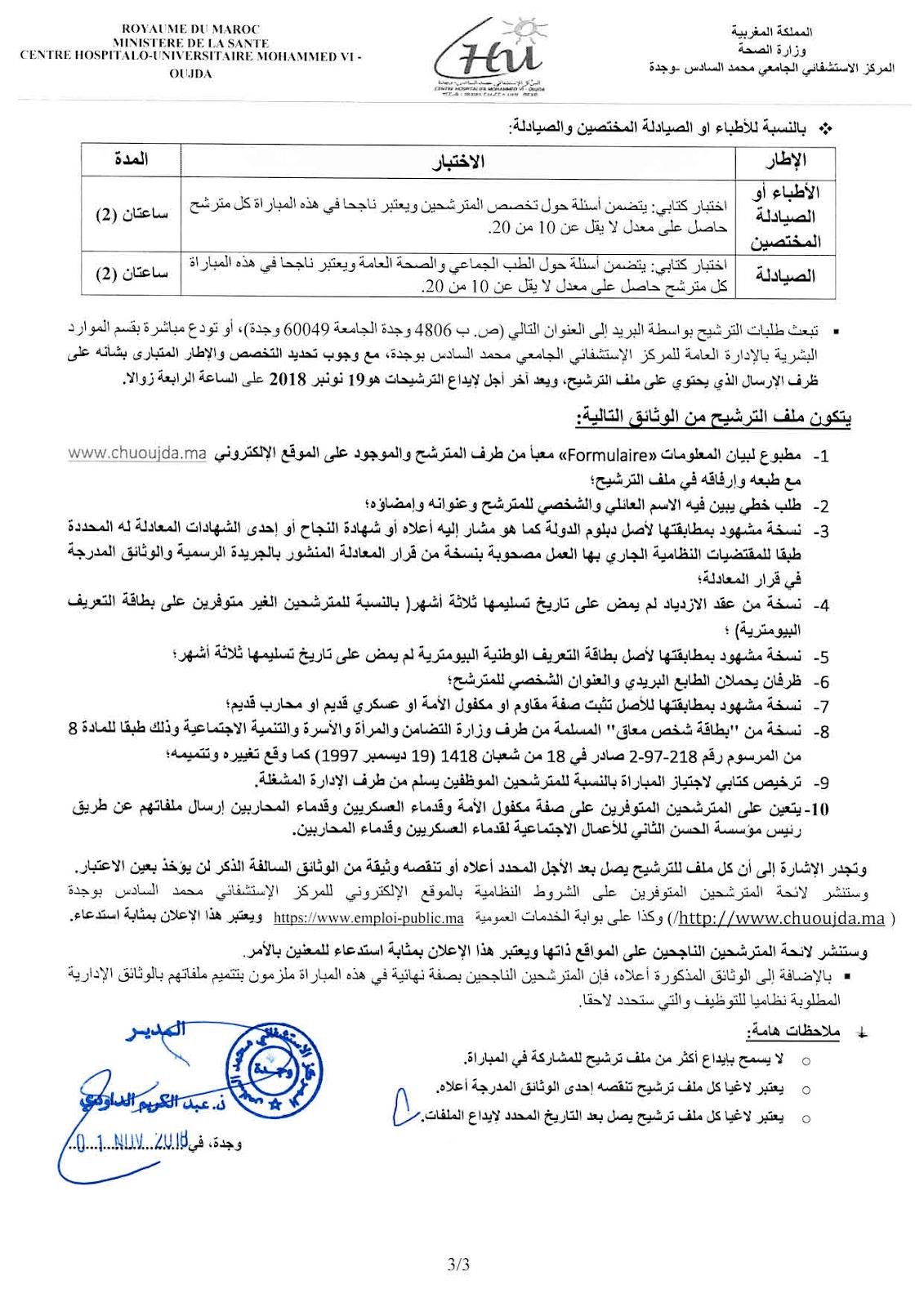 المركز الاستشفائي محمد السادس وجدة: مباراة توظيف 130 ممرض وتقني