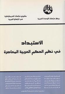 الإستبداد في نظم الحكم العربية المعاصرة ـ مجموعة من المؤلفين
