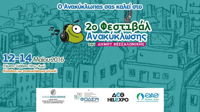 2ο Φεστιβάλ Ανακύκλωσης Δήμου Θεσσαλονίκης