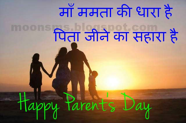 Hindi Parents Day sms message wishes greetings quote image pics wallpaper saying poem