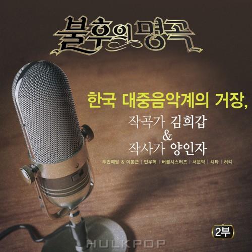Various Artists – Immortal Song (Singing The Legend – 작곡가 김희갑&작사가 양인자 편 2부)