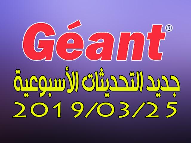 جيون GEANT