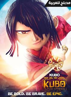 فيلم Kubo and the Two Strings 2016 مدبلج