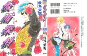 仮面探偵 第01-04巻 [Kamen Tantei vol 01-04]