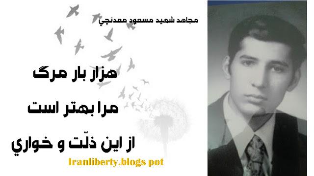 مجاهد قهرمان مسعود معدنچی