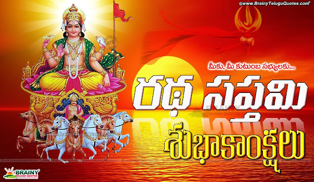 Ratha Saptami Greetings in telugu, Ratha saptami shlokam, Surya Jayanti greetings in telugu, Telugu Ratha saptami greetings for friends, Best Rathasaptami 2017 Telugu Greetings, ratha sapami shubhakankshalu in telugu, happy ratha saptami gretings in telugu, Best Ratha Sapthami 2016 messages, Nice top Telugu Ratha Sapthami Greetings wallpapers, Happy Rathasaptami 2017 telugu Greetings for friends, Beautiful Telugu Ratha sapthami Greetings wallpapers for relatives wellwishers, Beautiful Ratha sapthami telugu greetings with Lord surya Bhagavan images, Lord Surya bhagavan with 7 horses for ratha sapthami.Happy rathasaptami Telugu Greetings Quotes, Best rathasaptami Telugu Greetings Quotes, Nice rathasaptami Telugu Greetings Quotes, ratha sapami shubhakankshalu in telugu, Top rathasaptami Telugu Greetings Quotes, Beautiful Telugu Rathasaptami Greetings quotes wallpapers whatsapp sms messages for friends, Telugu 2016 Ratha saptami Quotations and Greetings Wallpapers,Nice Telugu Ratha saptami 2017 Wishes & Information Story Date and Quotations, Telugu Ratha saptami Best Wallpapers images pictures Lord Surya Deva images quotes telugu greetings for face book google plus friends quote lovers, new online latest rending indian festival ratha sapthami greetings images wallpapers.