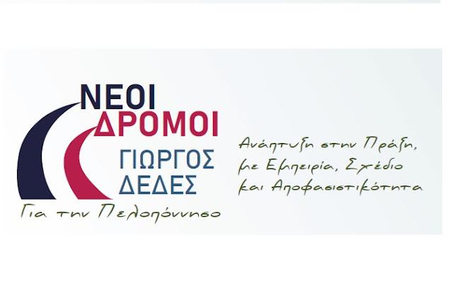 """""""Νέοι Δρόμοι για την Πελοπόννησο"""": Επισκέψεις υποψηφίων Περιφερειακών Συμβούλων στην Αργολίδα"""