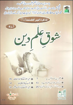 Download: Shoq-e-Ilm-e-Deen pdf in Urdu