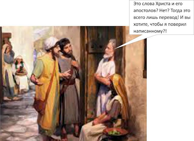 Первоначальный текст Нового Завета не перевод