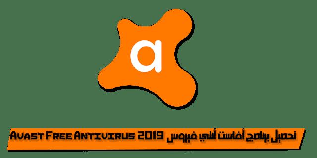 تحميل برنامج أفاست أنتي فيروس Avast Free Antivirus 2019 مجانا