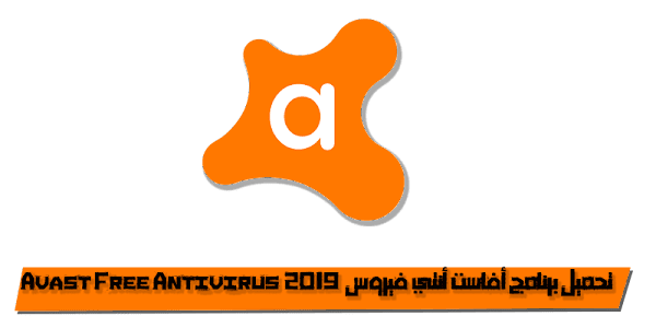 تحميل برنامج أفاست أنتي فيروس المجانى Avast Free Antivirus 2019