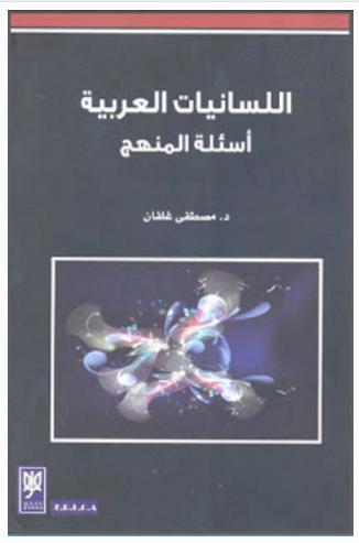 PDF تحميل كتب اللسانيات العربية أسئلة المنهج
