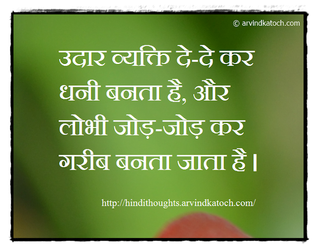 Generous Person, Rich, Greedy, Poor, Hindi Thought, Quote, Moral, Value
