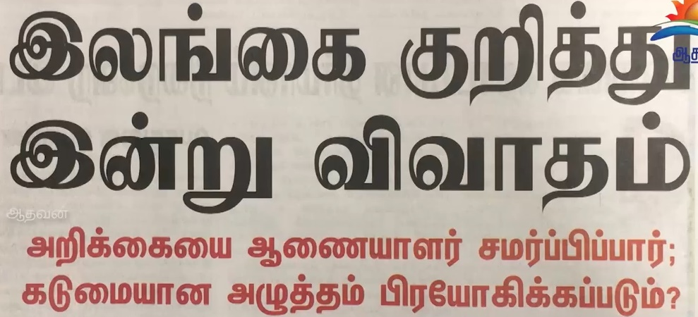News paper in Sri Lanka : 21-03-2019