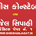Gujarat Police Constable 2018 Model Paper No.1