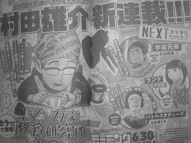 Mangaka Yashoku Benkyuusho - manga zapowiedziana