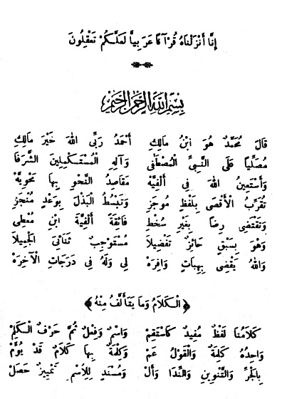 Matan Alfiyah Pdf