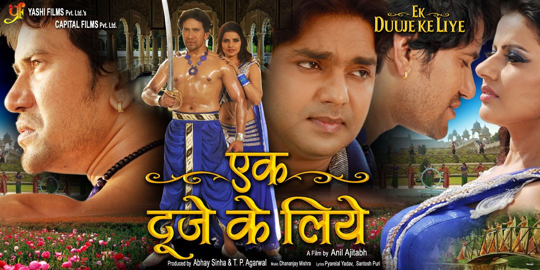 Dinesh lal yadav 'Nirahua', Pawan Singh Madhu Sharma 'Ek Duje Ke Liye' 8th Rank in Top 10 Bhojpuri Biggest Hit Films list Wiki