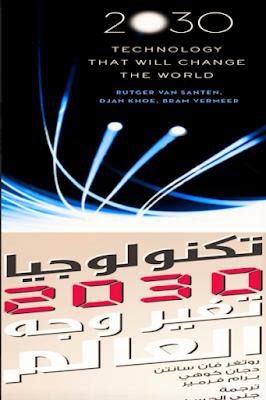 تحميل كتاب تكنولوجيا 2030 تغير وجه العالم.PDF تحميل من هنا