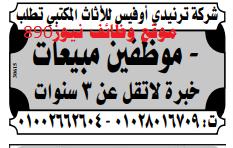 وظائف نيوز مصر 2018