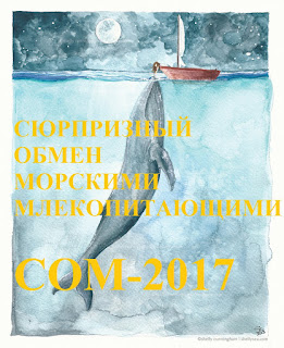 СОМ 2017
