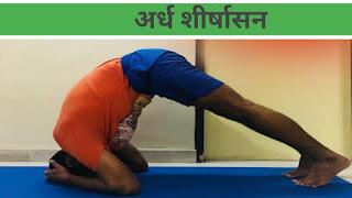 अर्ध शीर्षासन (Ardh Sirsasana)/ hair fall control yoga