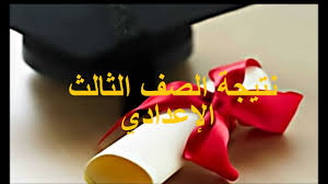 نتيجة الصف الثالث الإعدادي محافظة أسيوط 2018 للفصل الدراسي الثاني برقم الجلوس والاسم