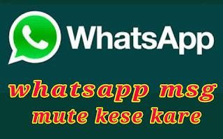 Whatsapp msg mute kese kare 1