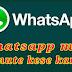 Whatsapp msg mute kese kare