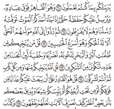 Tafsir Surat Al-An'am Ayat 61, 62, 63, 64, 65