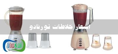 اسعار ومواصفات خلاطات تورنادو في مصر 2018