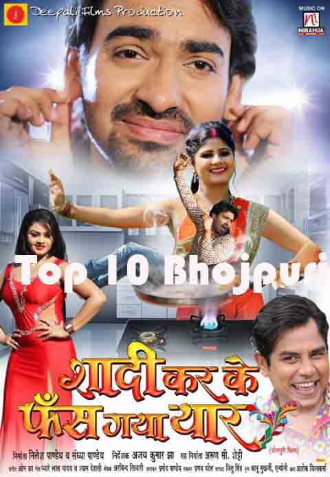 Bhojpuri Movie Shaadi Karke Phas Gaya Yaar Trailer video youtube Feat Rakesh Mishra, Subhi Sharma, Umesh Singh, Raju Singh Mahi first look poster, movie wallpaper