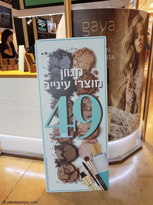 """מגוון מוצרי עיניים של גאיה קוסמטיקס – עכשיו במבצע ב-49 ש""""ח"""