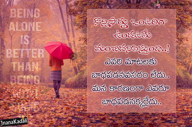 telugu quotes, best alone quotes in telugu, being alone sometimes quotes in telugu, best telugu alone messages