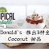 McDonald's 全新 Coconut Caramel Desserts!你尝试了吗?