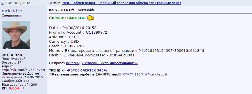 Отзыв о компании Vertex Life