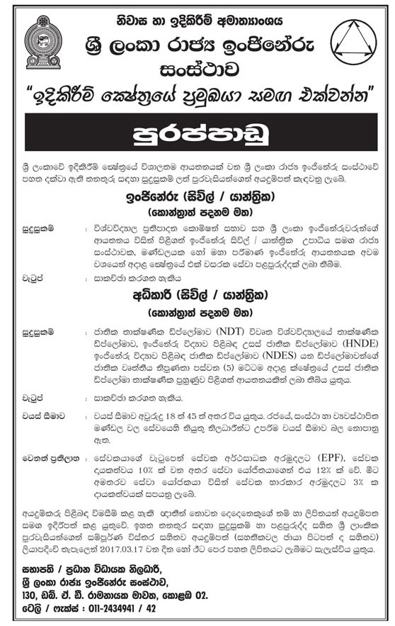 Sri Lankan Government Job Vacancies at State Engineering Corporation for Engineer (Civil / Mechanical), Superintendent (Civil / Mechanical)