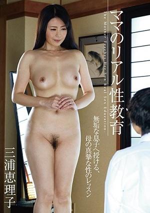 Mom Of Real Property Education Eriko Miura [GVG-485 Eriko Miura]