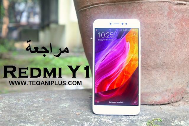 مراجعة هاتف Redmi Y1 مراجعة مفصلة: التدقيق علي السيلفي. ستندهش لا محالة !!