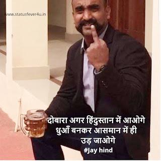 दोबारा अगर हिंदुस्तान में आओगे indian army status in hindi
