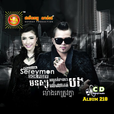 Sunday CD Vol 218