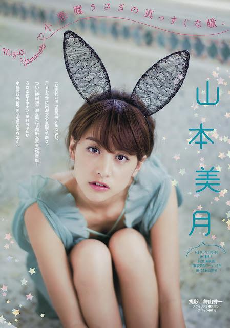 山本美月 Mizuki Yamamoto Young Magazine No 36 2015 Photos