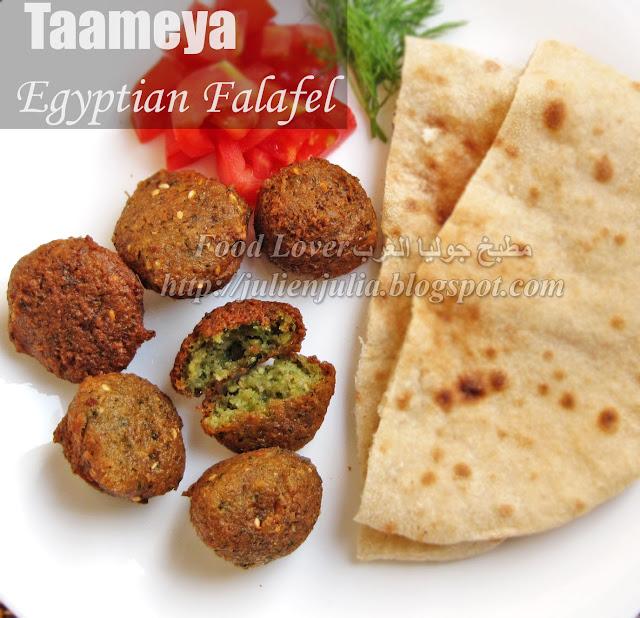 Falafel فلافل - طعمية