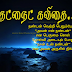 Good Night Kavithai | Good Night Kavithai In Tamil