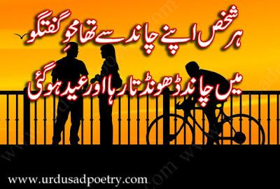 Her Shakhs Apne Chand Se Tha Mehw-E-Guftagu